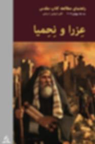 ۲۰- راهنمای مطالعه کلام خداوند سال ۲۰۱۹