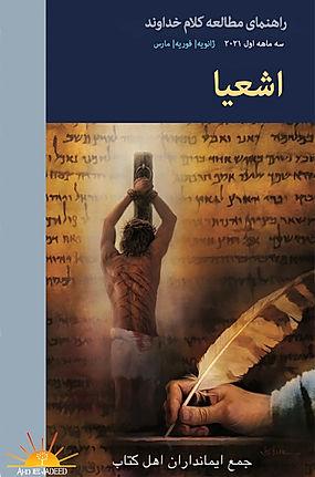 ۲۴- راهنمای مطالعه کلام خداوند سال ۲۰۲۱