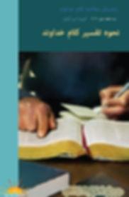 ۲۱- راهنمای مطالعه کلام خداوند سال ۲۰۲۰