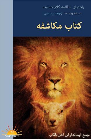 ۱۷- راهنمای مطالعه کلام خداوند سال ۲۰۱۹