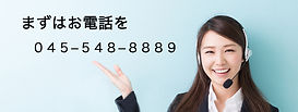 まずはお電話を.jpg