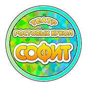 """Театр Ростовых Кукол """"Софит"""""""