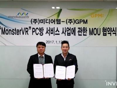 미디어웹, GPM과 PC방 VR게임 서비스 사업 MOU 체결