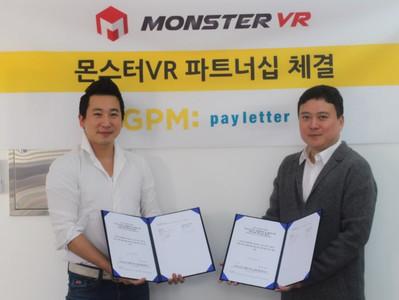 '몬스터VR' 빌링솔루션 파트너 '페이레터'와 파트너쉽 체결