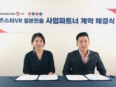 GPM, 갈라와 손잡고 日 VR테마파크 구축 사업 본격 추진