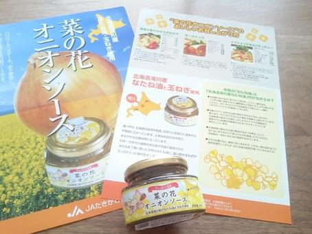 滝川・菜の花オニオンソース