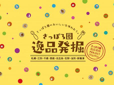 札幌広域圏フェアー開催します!