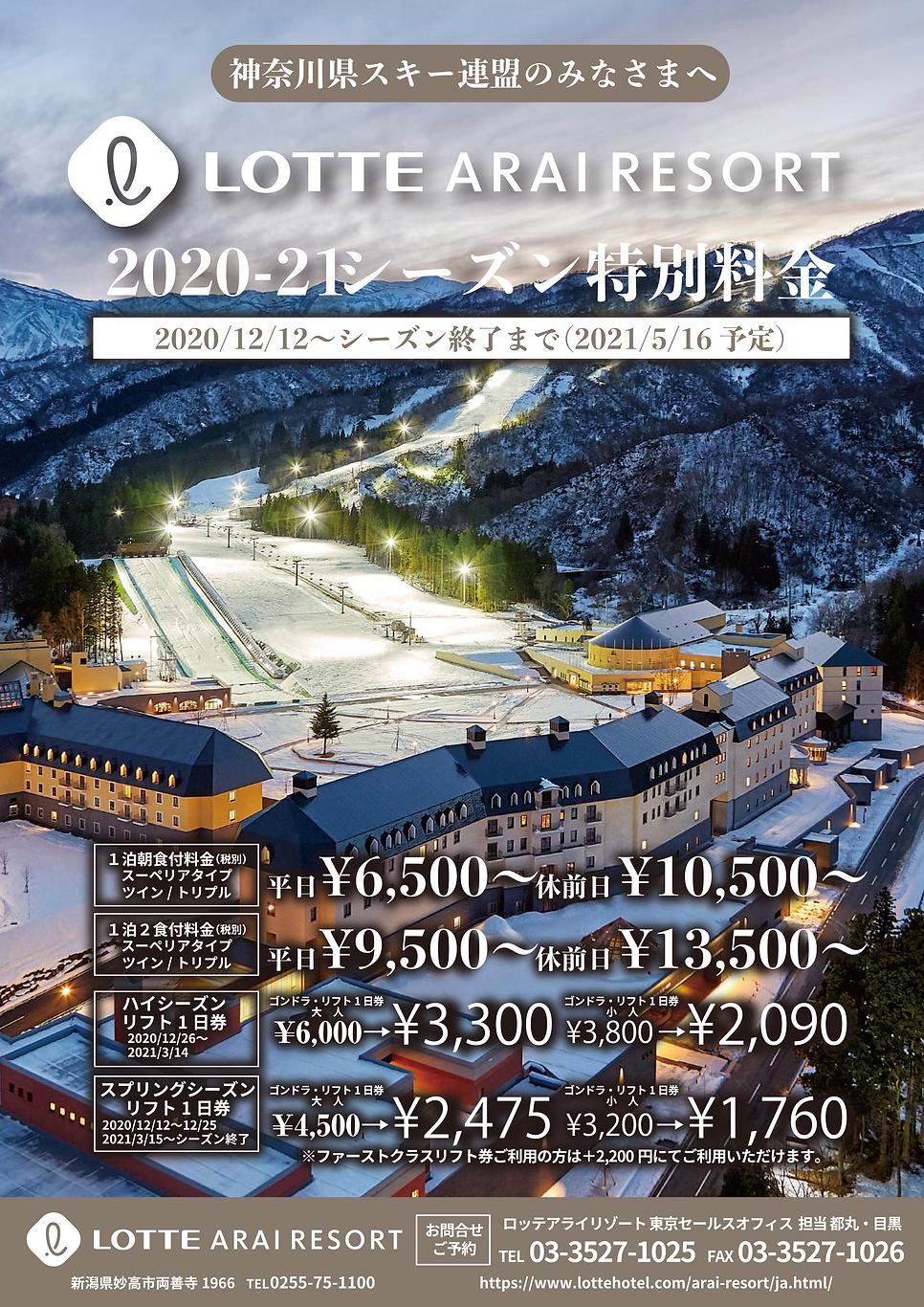 神奈川県スキー連盟会員様特別料金.png