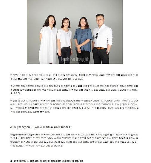 패션인사이트.JPG