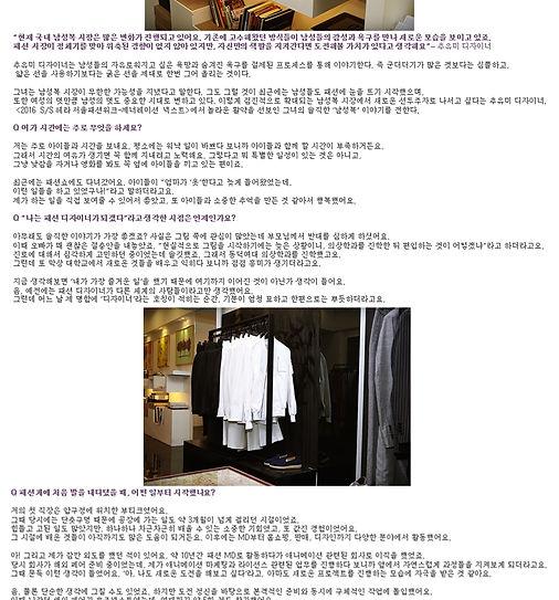서울패션기사_!.jpg