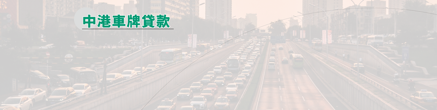 中港車牌貸款-01.png