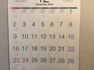 12月営業案内