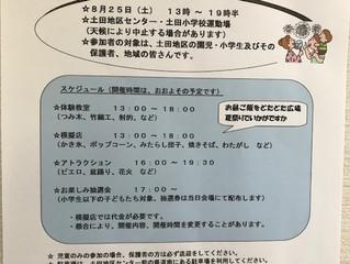 第13回 どたどた広場夏祭り🍉