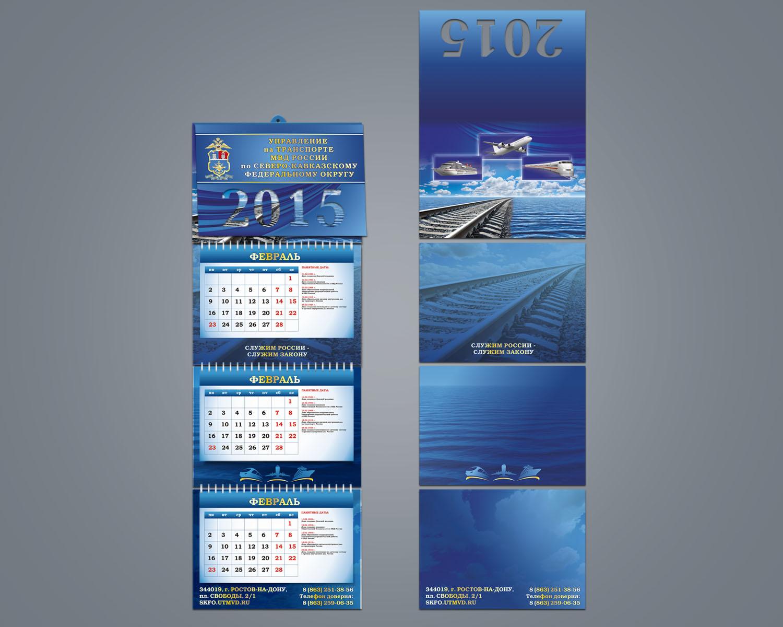 Календарь квартальный с вырубкой