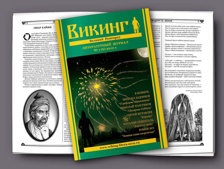 "Журнал ""Викинг. Великий Новгород"""