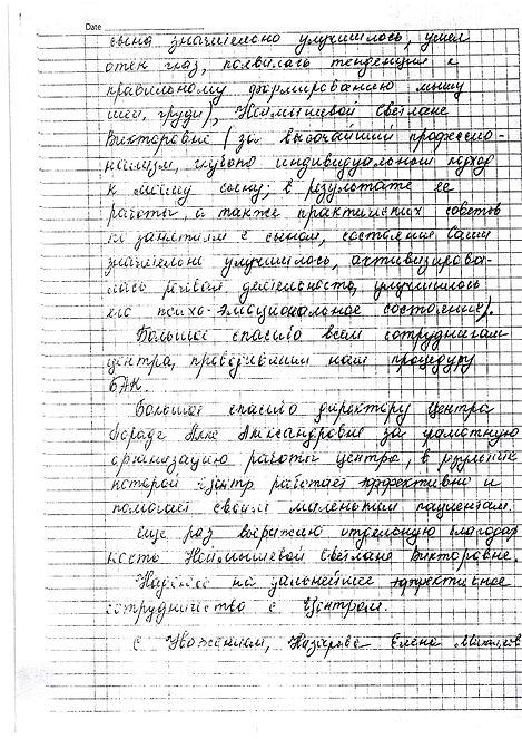 отзыв Назаров2