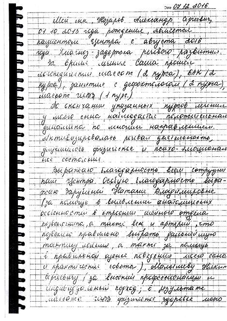 отзыв Назаров