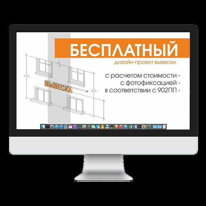 дизайн проект вывески бесплатно.png