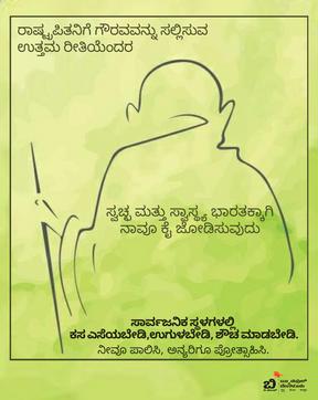 3b. Kannada - No spitting - Gandhiji.png