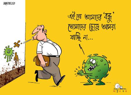 2b. Bengali - Uday Deb - corona friend.j