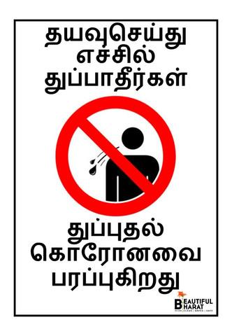 Tamil.JPG