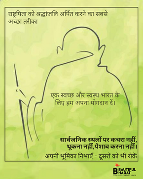 1c. Hindi - No Spitting - Gandhiji.png