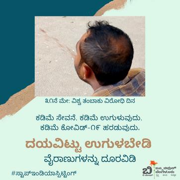 3a. Kannada - World Tobacco Day.png