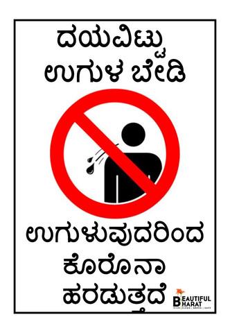Kannada.JPG