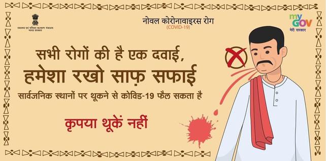 1a. Hindi MyGov No Spitting_.jpg