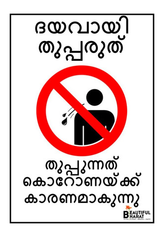 Malayalam.JPG