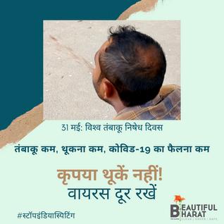 1b. Hindi - World Tobacco Day.png