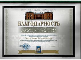 Ehrenurkunde für die Förderung der  Beziehungen zwischen Deutschland und Belarus