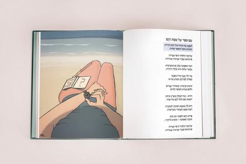 Ooen Book - Leah Goldberg maayan kedem