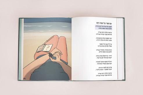Open Book - Leah Goldberg maayan kedem
