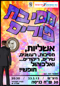 purim party flyer