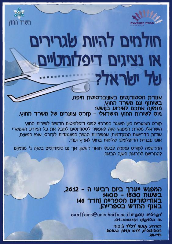 A flyer for a diplomacy students program.jpg