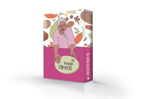 Grandma's recepie book