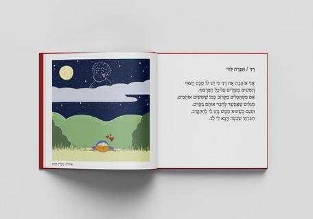 Rani - Efrat Lewi - Maayan Kedem