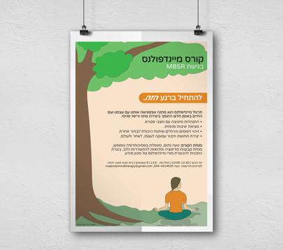 Wall-Poster mindfulness flyer.jpg
