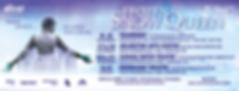 D-Live Frozen Snow Queen Facebook banner