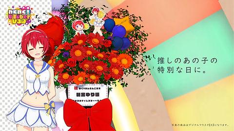 flowerstand_20200904_02.jpg