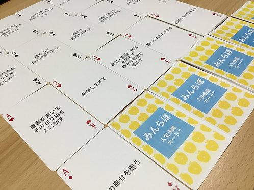 みんらぼ人生会議カード™