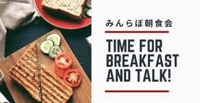 ●報告 2020.1.6開催 みんらぼ朝食会@Baker その6