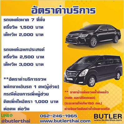 Butler Service1-02.jpg