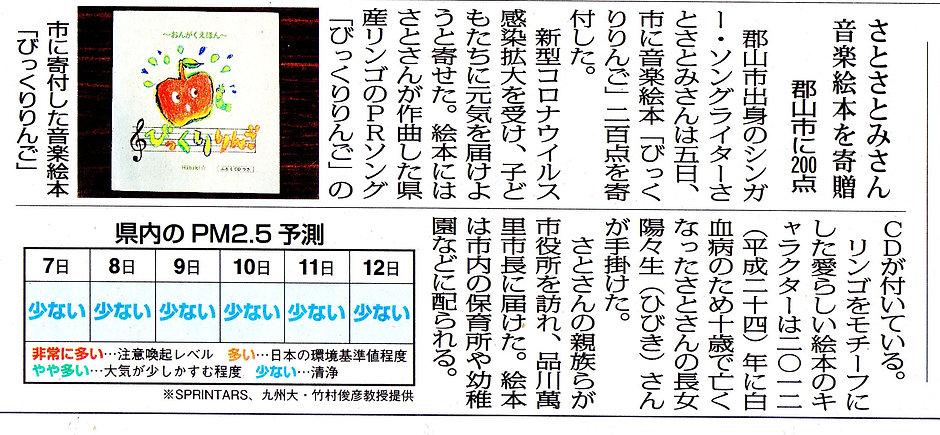 福島民報新聞2021.04.07 全県版.jpg