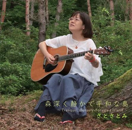 森深く静かで平和な島CDジャケット表.JPG