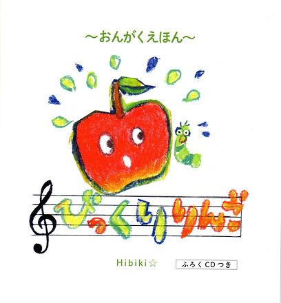 びっくりりんご表紙scan.jpg