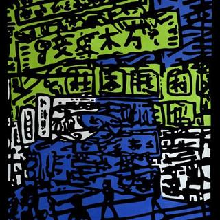 Hong Kong Jazz