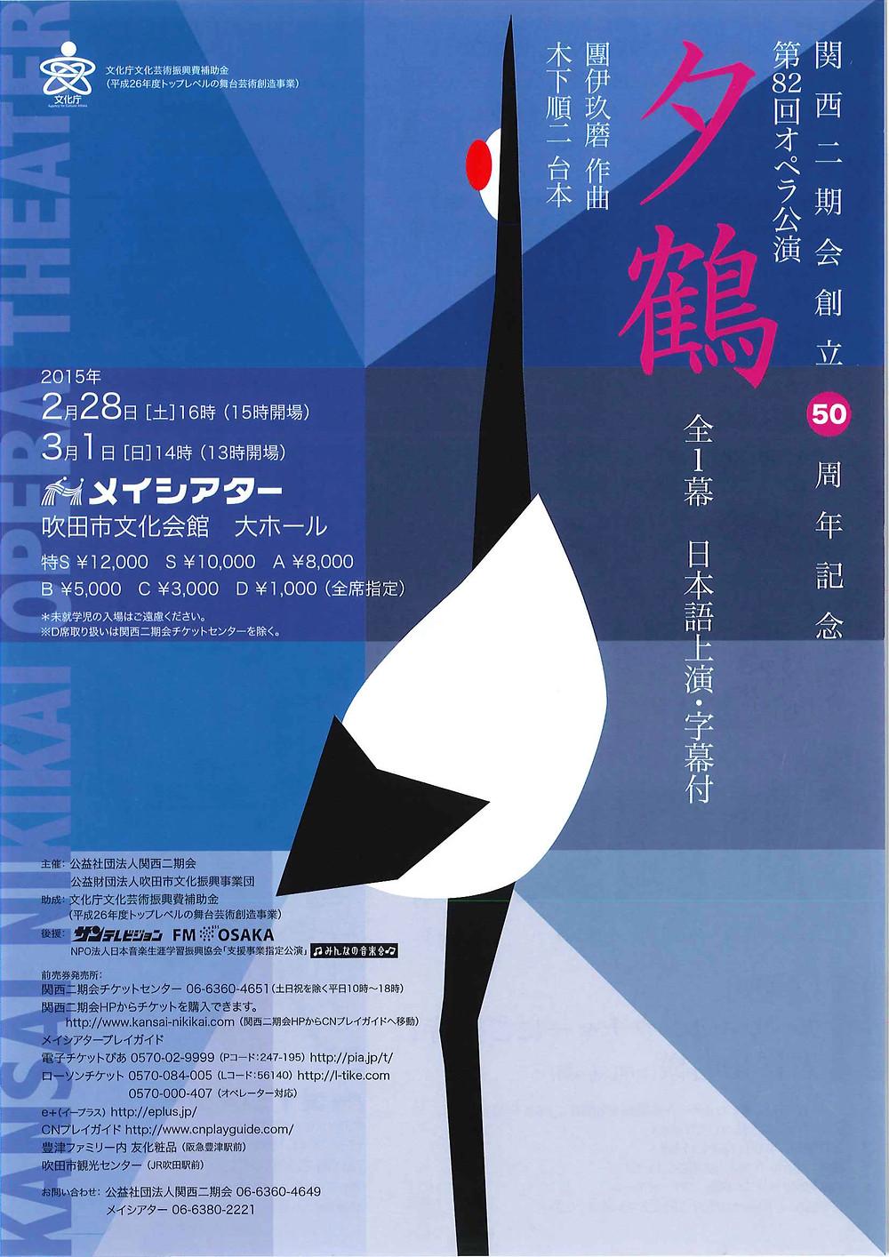 「夕鶴」チラシ表.jpg