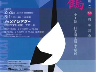 3月1日は オペラ「夕鶴」へ